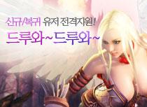 신규/복귀 유저 전격지원! 드루와~드루와~